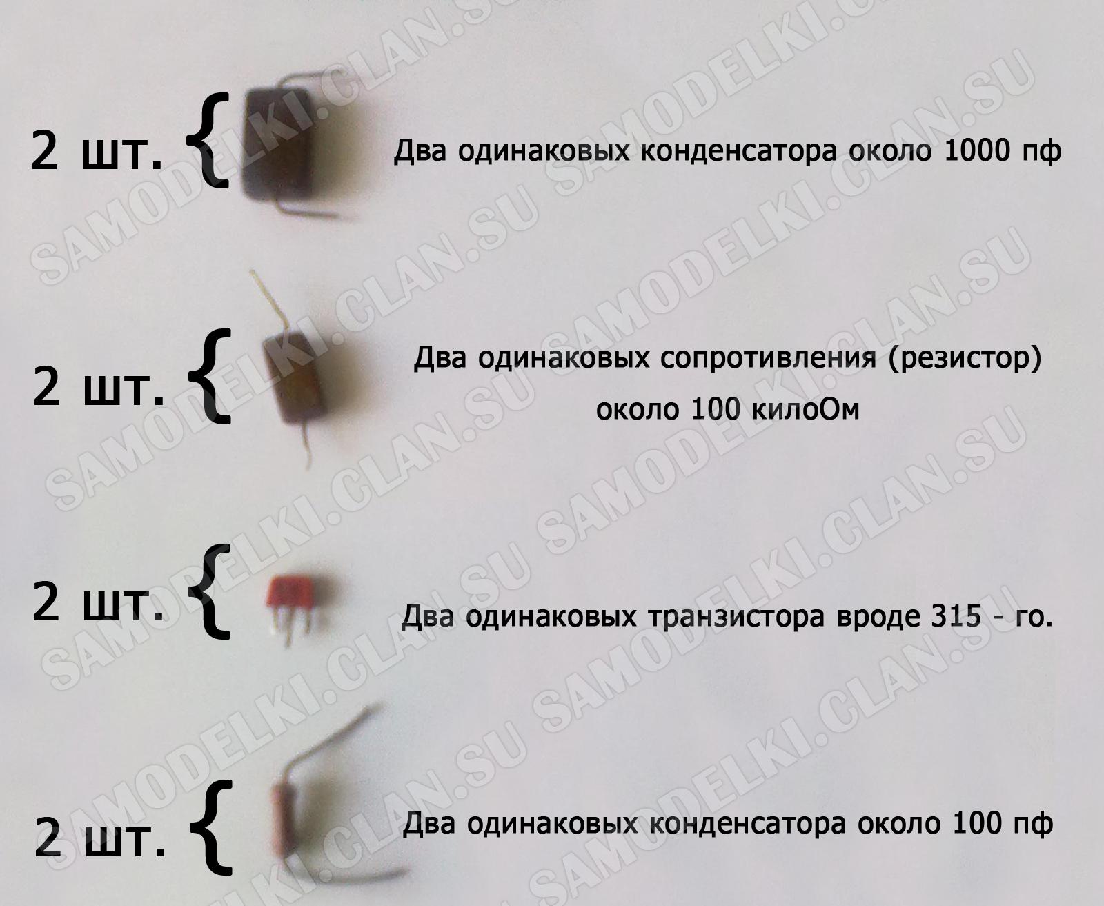 Металлоискатель своими руками бабочка подробное описание